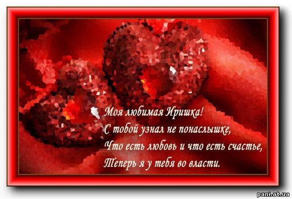 Стих про любовь к ирине